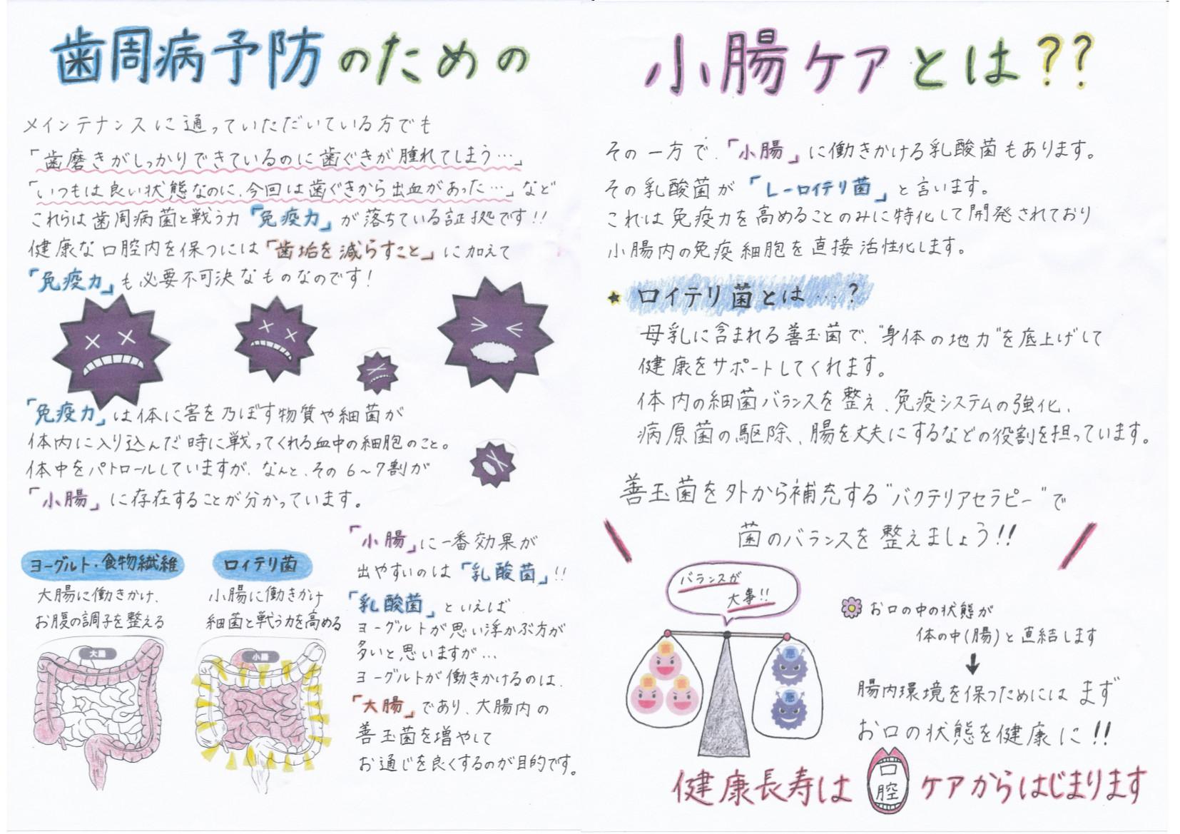 新生会ニュース5月・6月号