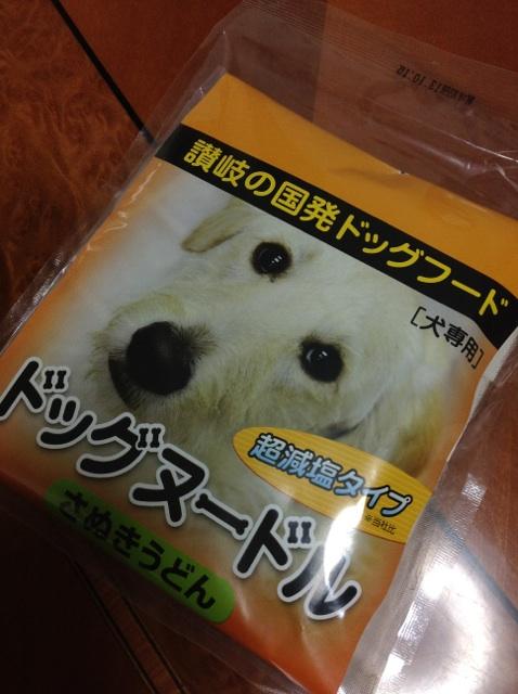 犬にもうどん!!